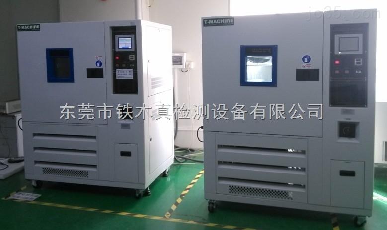 深圳恒温恒湿试验机TMJ-9712C