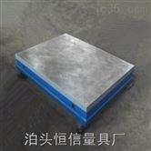 铸铁划线平板恒信划线平板技术