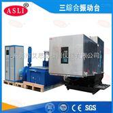 受欢迎的温湿度振动三综合试验台厂家