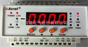 安科瑞 AMC16系列导轨式多回路监控装置