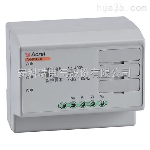安科瑞银行安防系统常用谐波保护器ANHPD300