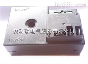 安科瑞线路自复式过欠压保护器空调压缩机电压监控装置ASJ50-GQ