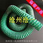 口径250耐温三防布通风管厂家