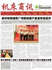 《机床商讯》报纸2013第八期