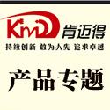 南京肯迈得球面车床、旋风铣床、双面车床产品专题