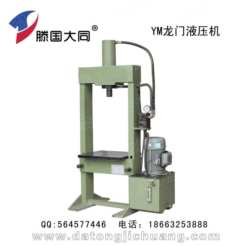 龙门液压机/压力机图片